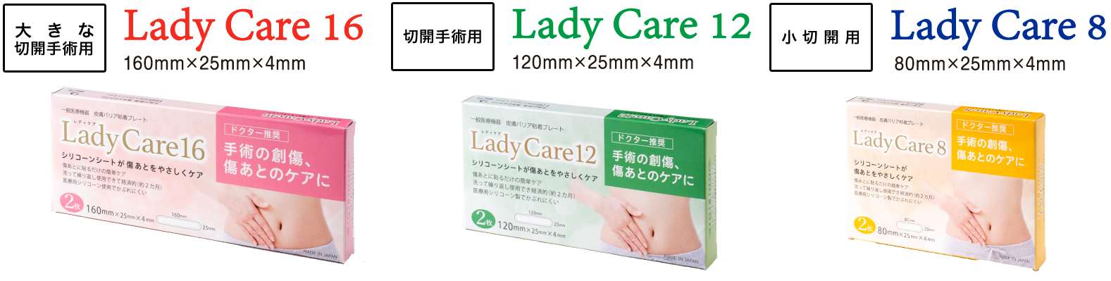 Lady Care 16, Lady Care 12, Lady Care 8